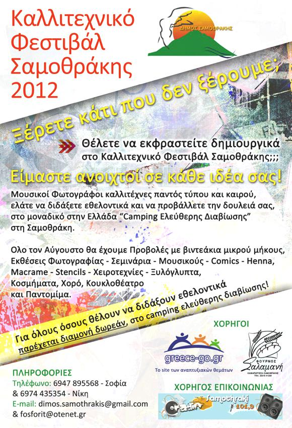 Festival-Samothraki_2012