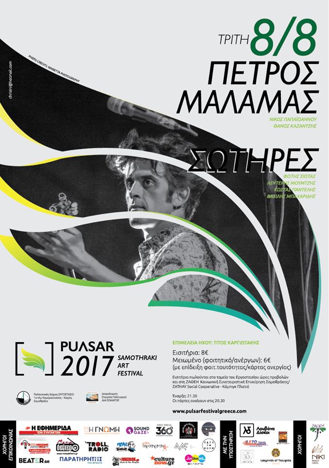malamas_pulsar_17