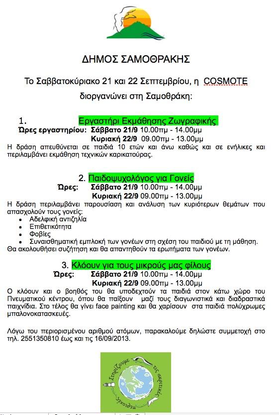 cosmoteok