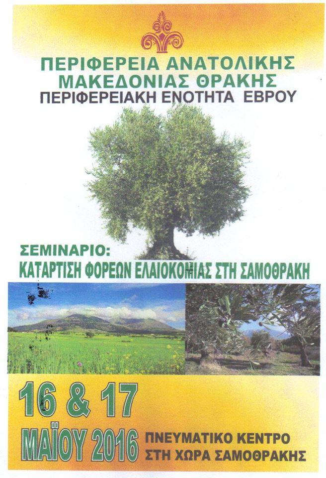 αφισα εκδηλωση ελαιοκομειας