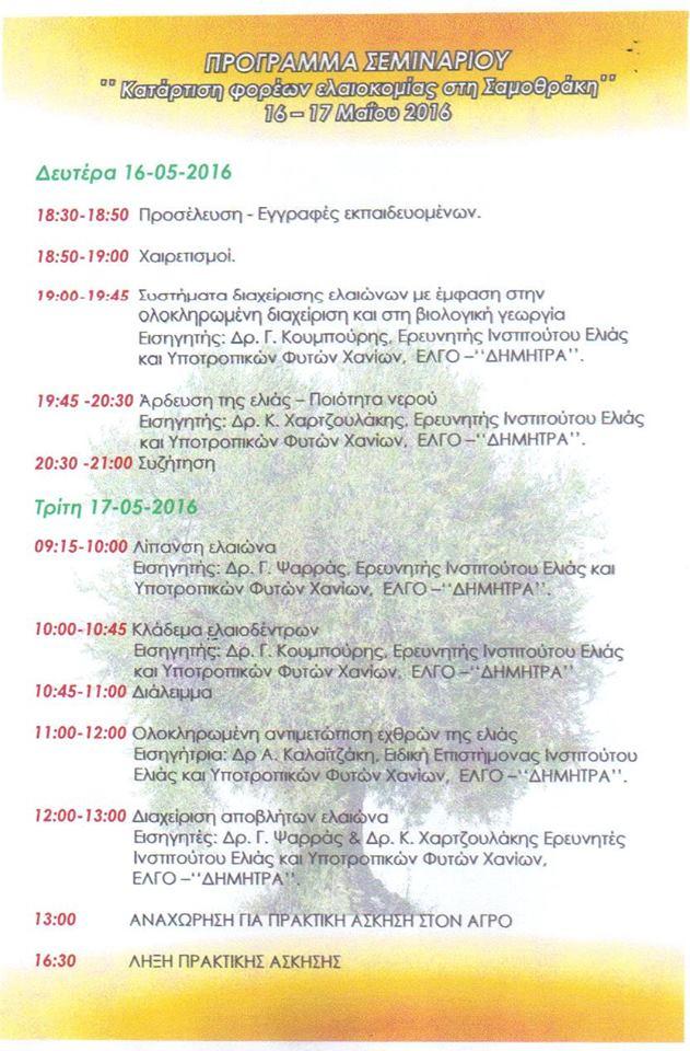 προγραμμα εκδηλωσης ελαιοκομειας
