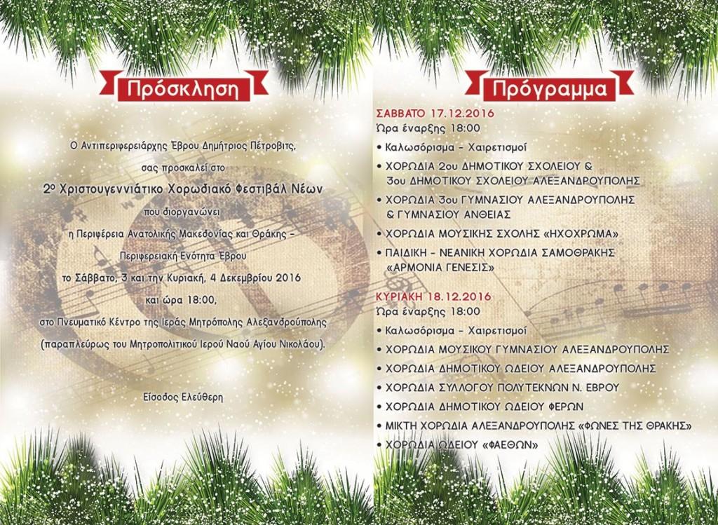 programma-xorodies-b-opsi-2016