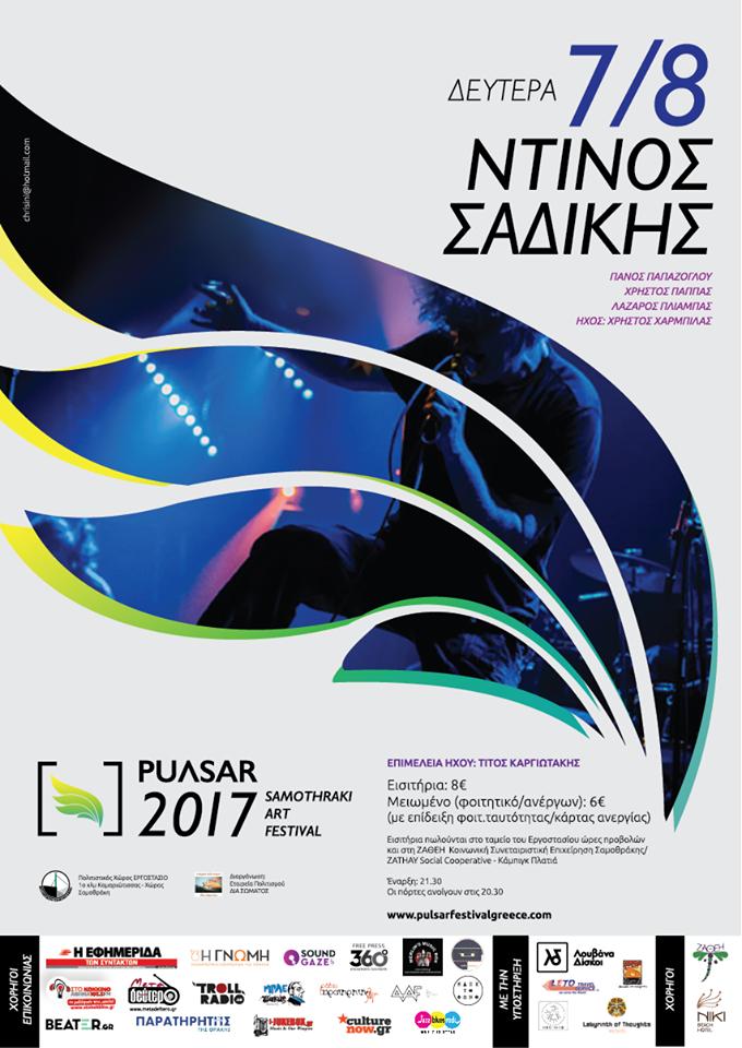 sadikis_pulsar_17